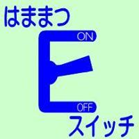 浜松環境政策課Eスイッチ
